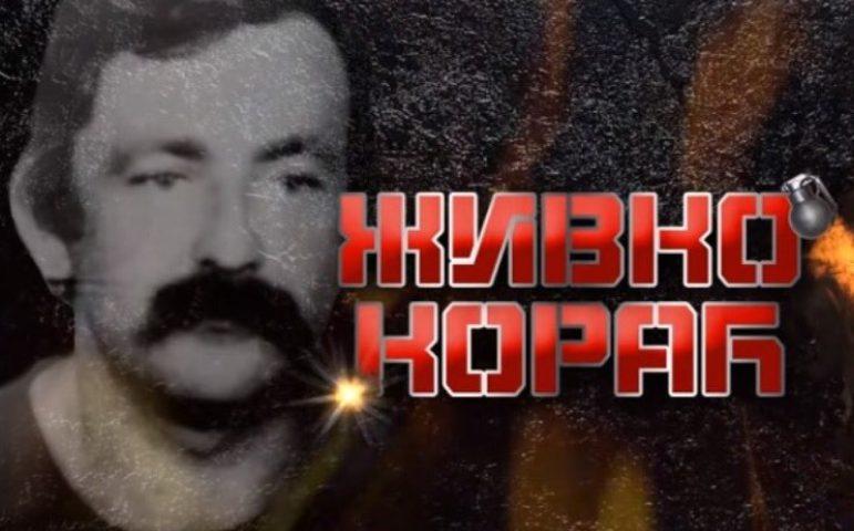 Живко Кораћ