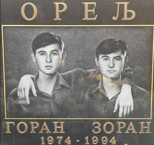 Горан и Зоран Орељ