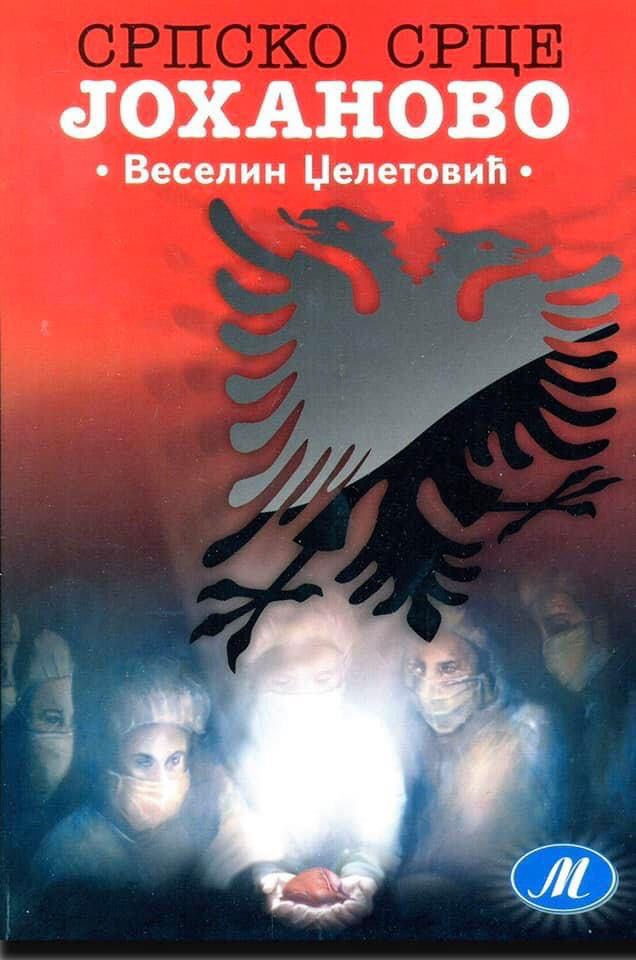"""Роман-поемa """"Српско срце Јоханово"""""""