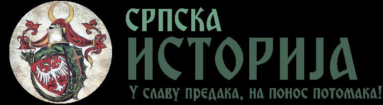 srpska istorija logo